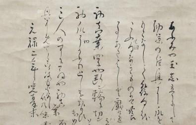 館蔵の松尾芭蕉真筆がNHK・BSプレミアムに登場します!