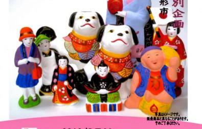 鵜渡川原人形伝承の会による「雛市」を開催