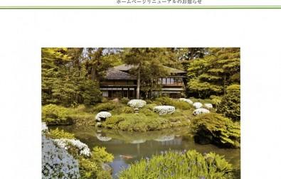 館報 第49号 発刊のお知らせ