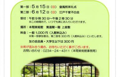 5月15日、清遠閣茶会を開催します。