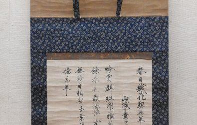 コラム更新「戦国武将や大名家ゆかりの美術工芸品 3/5」