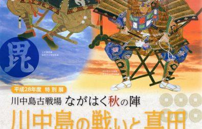 出品情報:長野市立博物館