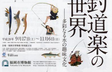 出品情報:福岡市博物館「釣り道楽の世界」
