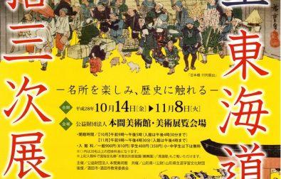 コラム更新「保永堂版 東海道五拾三次について」