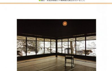 館報 第52号(1-3月号) 発刊