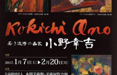 2月5日、館長のギャラリートーク「若き激情の画家 小野幸吉」