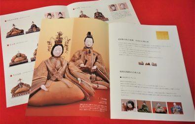 「雛祭 古典人形展」ガイドパンフレットを販売中