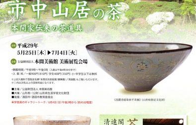 【次回展覧会のご案内】市中山居の茶 ー本間家伝来の茶道具ー
