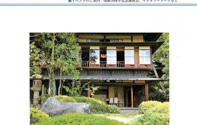 館報 第54号(7-9月号)発刊