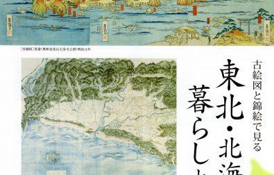 【次回展覧会のご案内】古絵図と錦絵で見る 東北・北海道の暮らしと風景