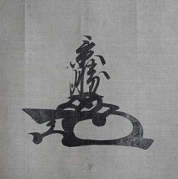 コラム更新「古文書の見方②」