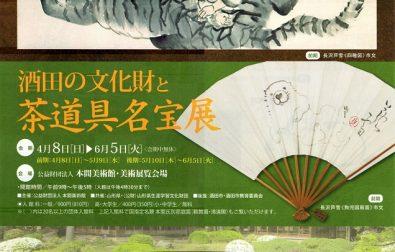 【次回展覧会】酒田の文化財と茶道具名宝展(4/8~6/5)