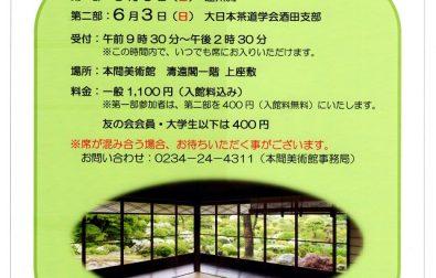清遠閣茶会のお知らせ