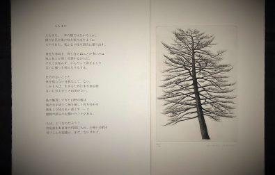 イベントお知らせ「木村茂さんの銅版画と吉野弘さんの詩を楽しむ会」(6/23)