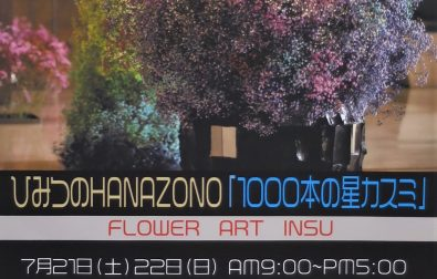 【イベントのお知らせ】ひみつのHANAZONO「1000本の星カスミ」