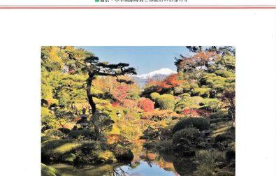 館報第59号(10-12月号)発刊