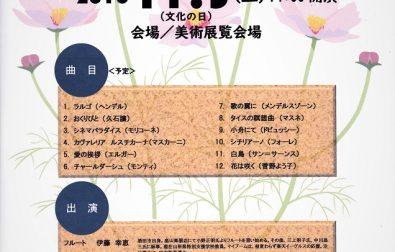 【イベントのお知らせ】ミュージアムコンサート(11/3)
