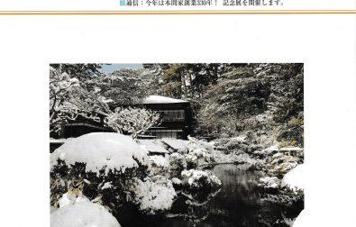 館報第60号(1-3月号)発刊
