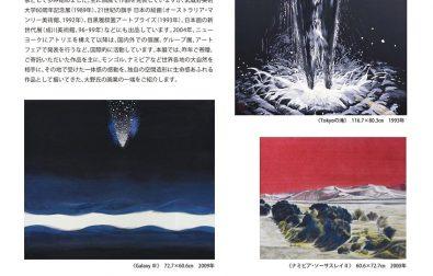 「生命の息吹 大野廣子の世界」展、アーティストトークのお知らせ