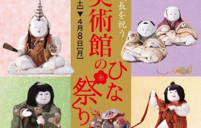 【次回展覧会】子どもたちの成長を祝う 本間美術館のひな祭り(2/23~4/8)