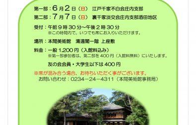 【イベントのお知らせ】清遠閣茶会(6/2・7/7)