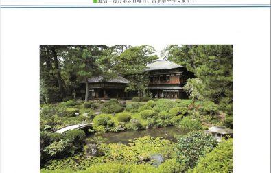 館報第62号(7-9月号)発刊