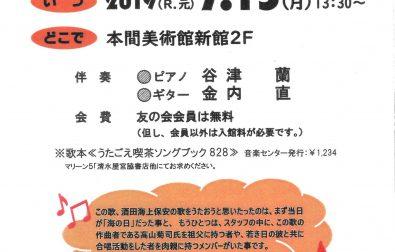 【イベントのお知らせ】海の日 酒田海上保安の歌をうたう(7/15)