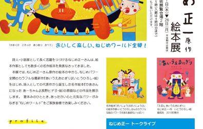 夏休み企画スタート!「ねじめ正一原作 絵本展」8/1~26