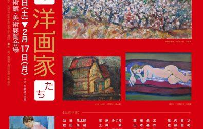 【次回展覧会】庄内の洋画家たち(2020.1.11~2.17)