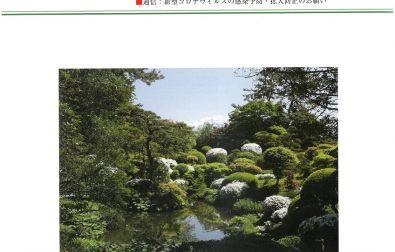 館報第65号(4-6月号)発刊