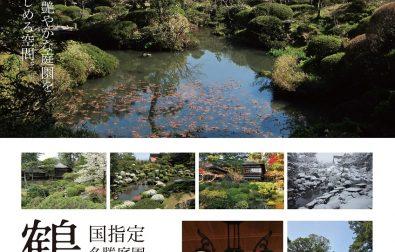 【文化庁認定】本間美術館を中核とした、酒田の文化・観光振興を図る事業計画