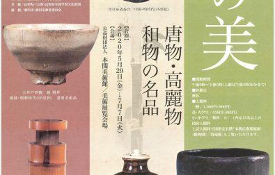 【次回展覧会】茶の湯の美 ー唐物・高麗物・和物の名品ー(5/29~7/7)