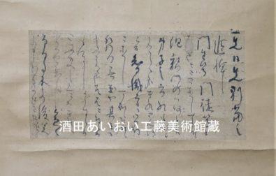 【イベントのお知らせ】新発見!芭蕉の自筆書簡を読む ※受付終了