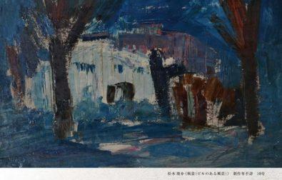 【次回展覧会】初公開 日本近代美術展 ー大正・昭和の洋画家たちー