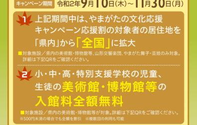 【期間限定】やまがたの文化応援キャンペーンを全国に拡大(9/10~11/30)