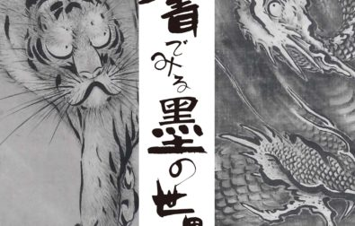 【次回展覧会】絵画と書でみる墨の世界(10/2~11/10)