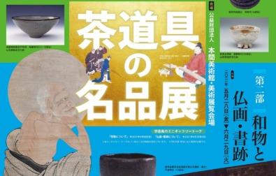 【次回展覧会】茶道具の名品展 第一部 唐物・高麗物と屏風(4/11~5/25)
