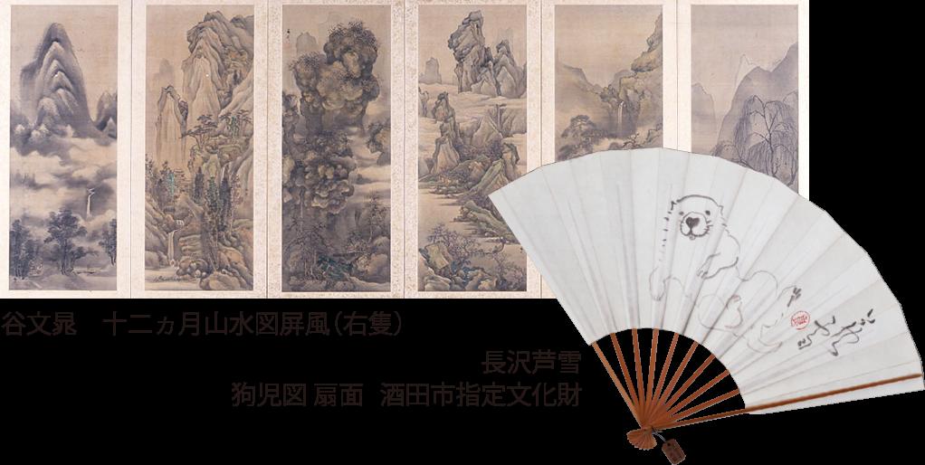 【美術展覧会場】江戸の画家たち 第一部 円山派と文人画家