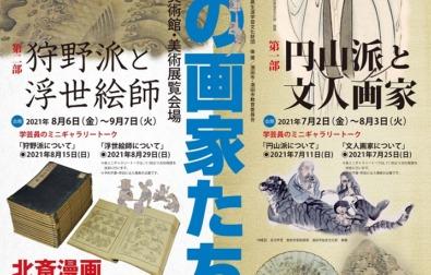 【次回展覧会】江戸の画家たち 第一部 円山派と文人画家(7/2~8/3)