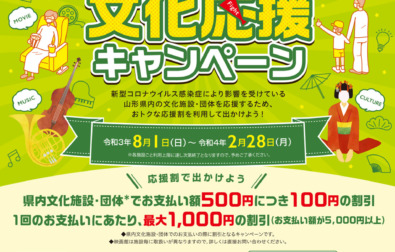 【山形県民限定】やまがたの文化応援キャンペーン(2022.2.28まで)