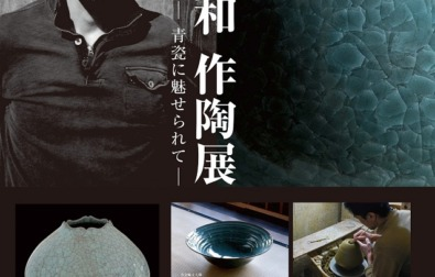 【イベントのお知らせ】「中村秀和 作陶展」アーティストトーク(9/12)