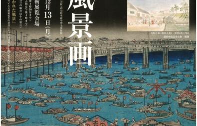 【次回展覧会】江戸の風景画(10/15~12/13)